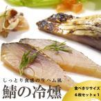 (冷凍)鯖の冷燻(さばの生ハム風)食べきりサイズ(1枚約90g前後)6枚セット(鯖陣 ディメール)【送料無料※一部地域を除く】サバ さばスモーク