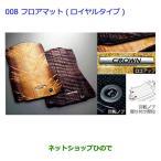 純正部品トヨタ クラウン ロイヤルフロアマット(ロイヤルタイプ)[ブラック タイプ1]純正品番 08210-30J10-C0