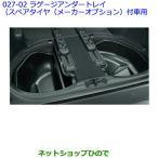 【純正部品】トヨタ アルファードラゲージアンダートレイ(スペアタイヤ(メーカーオプション)付車用)