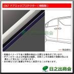 【純正部品】トヨタ アルファードドアエッジプロテクター(樹脂製)