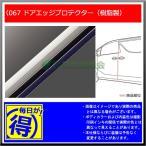 【純正部品】トヨタ ヴェルファイアドアエッジプロテクター(樹脂製)純正品番【08265-28110】