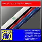 【純正部品】トヨタ プリウスドアエッジプロテクター(