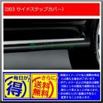 【純正部品】トヨタ ランドクルーザープラドサイドステップカバー純正品番 【08474-60220】