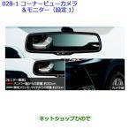 【純正部品】トヨタ ハリアーコーナービューカメラ モニター(設定1) ホワイトパールCS純正品番【08634-48030 87810-0WF90 08