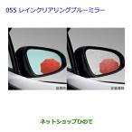 【純正部品】トヨタ アクアレインクリアリングブルーミラー純正品番【08643-52100】【NHP10】