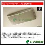 【純正部品】トヨタ アルファードプラズマクラスターイオン空気清浄器(クリーンモニター付)