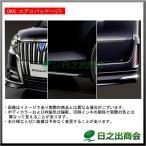 001エアロパーツセット トヨタ純正品番- トヨタ エスクァイア TOYOTA ESQUIRE 純正部品 純正オプション 純正用品 ZWR80G ZR
