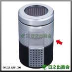 灰皿 LED(ブルー)イルミネーション付08U25-E3F-000