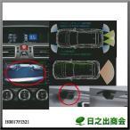リヤビューカメラ(CCD)マルチファンクションディスプレイにディスプレイコーナーセンサーと同時接続H0017FJ321