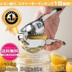 レモン絞り レモンしぼり レモン絞り器 手動 人間工学 果汁 絞り器 ジューサー ハンドジューサー 手動ジューサー 手動式 しぼり器