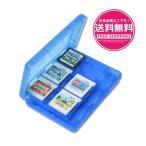 メモリーカードケース 3ds カードケース dsソフト収納ケース 大容量 ビデオゲームカードケース メモリカード (ブルー 3DS用) sm-345