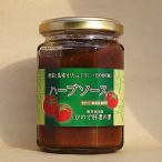 完熟「ひのでトマト」のハーブソース 240g