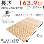 幅 60 〜 75cm X 長さ 155.6 ・162.6 cm X 厚み 1.1cm -雅- 天然木曽檜ロール風呂蓋 通常版  幅長さ選択技あり 受注生産品