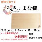 ショッピング板 こんまい まな板 25cm x 14cm  x 0.95cm 天然木曽檜 一枚板 ミニまな板  送料無料 カッティングボード 板皿 (ひのき ヒノキ 桧 hinoki