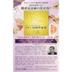 CD観世流謡曲百番集54 老松