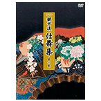 DVD観世流仕舞集(第六巻)