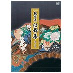 DVD観世流仕舞集(第八巻)