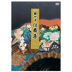 DVD観世流仕舞集(第九巻)