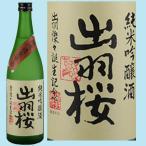 父の日 ギフト 日本酒 出羽桜 純米吟醸酒 出羽燦々無濾過生原酒 720ML 山形県産地酒