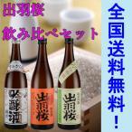 日本酒 出羽桜 飲み比べセット 720ML3本セット 送料無料  箱対応ギフト
