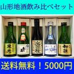 日本酒 山形地酒 飲み比べセット 送料無料 300ML5本セット ギフト