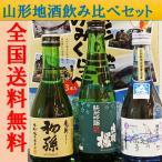 日本酒 山形の地酒 飲み比べセット 300ML 3本セット 送料無料 ギフト 御歳暮 御年賀