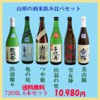 日本酒 山形の酒米飲み比べセット 720ML 6本セット 送料無料 ギフト