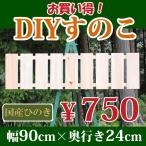 すのこ サイズ 90cm×24cm 国産ひのき板 DIY スノコ 押入れ 桧 ヒノキ 檜 ベランダ
