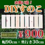 すのこ サイズ 90cm×30cm 国産ひのき板 DIY スノコ 桧 ヒノキ 檜 ベランダ 押入れ