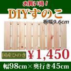 すのこ 98cm×45cm 布団 国産ひのき板 板広 DIY スノコ 押入れ 桧 安い ベランダ