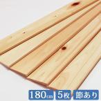 すのこ板 国産ひのき 180cm 節あり 5枚セット DIY 板材 木材 桧 ヒノキ 檜 工作