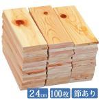 すのこ板 国産ひのき 24cm 節あり 100枚セット DIY 板材 木材 桧 ヒノキ 檜 工作