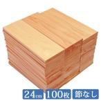 すのこ板 国産ひのき 24cm 1面無地 100枚セット DIY 板材 木材 桧 ヒノキ 檜 工作