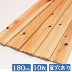 すのこ板 国産ひのき 180cm 節穴あり 10枚セット DIY 板材 木材 桧 ヒノキ 檜 工作
