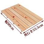 すのこ サイズ 90cm×55.5cm 国産ひのき スノコ ヒノキ 桧 檜 玄関 お風呂 更衣室