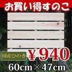 すのこ サイズ 60cm×47cm 国産ひのき板 お買い得 桧 ヒノキ 檜 押入れ 玄関 スノコ