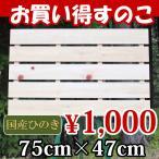 Yahoo!ひのきや Yahoo!店押入れすのこ 75cm×47cm 布団 国産ひのき板 お買い得 桧 ヒノキ 檜 玄関 スノコ
