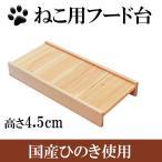 猫用食器台 国産ひのき 高さ5cm ネコ ねこ フードスタンド フード台 エサ台