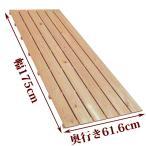すのこ サイズ 175cm×61.6cm 国産ひのき 布団 スノコ ヒノキ 桧 檜 玄関 広板