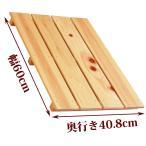 すのこ サイズ 60cm×40.8cm 国産ひのき 布団 スノコ ヒノキ 桧 檜 玄関 広板