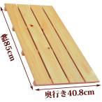 すのこ サイズ 85cm×40.8cm 国産ひのき ワケアリ スノコ ヒノキ 桧 檜 玄関 布団 広板