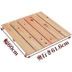 すのこ サイズ 60cm×61.6cm 国産ひのき ワケアリ 布団 スノコ ヒノキ 桧 檜 玄関 広板