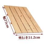 ショッピングワケアリ すのこ サイズ 75cm×51.2cm 国産ひのき ワケアリ 布団 スノコ ヒノキ 桧 檜 玄関 広板