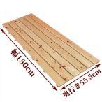 すのこ サイズ 150cm×55.5cm 国産ひのき ワケあり ヒノキ 桧 檜 倉庫 下駄箱 スノコ