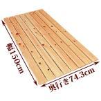 すのこ サイズ 150cm×74.3cm 国産ひのき ワケあり ヒノキ 桧 檜 倉庫 下駄箱 スノコ