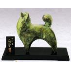 戌(犬)の置物/栄心 三枝惣太郎作品 高岡銅器の干支置物