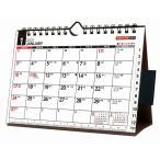 卓上スケジュール2021年カレンダー