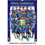 サッカー日本代表2021年オフィシャルカレンダー