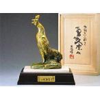 干支の置物/酉(鳥) 勇気凛々 日本彫刻界の最高峰 北村西望作品 高岡銅器