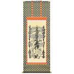 掛け軸 日蓮曼荼羅 法華経の世界観 日蓮宗の仏事に/送料無料